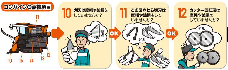 コン要領10→12.png
