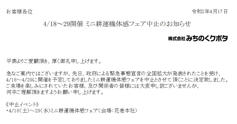 ミニ耕運機体感フェア中止のお知らせ.jpg