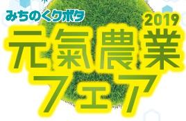 元気農業.jpg