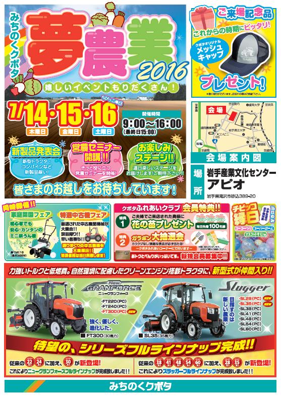 夢農業icon.png