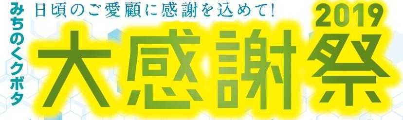 大感謝祭①アイキャッチ.jpg