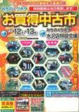 201511水沢小.jpg