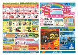 201703_tokiwa_mailsmall.jpg
