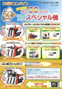michinoku_sp1_mailbig.jpg