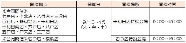 201809_aki_itiran.png