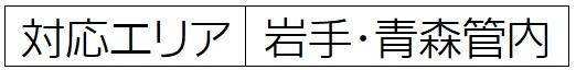 pw対応エリア.jpg